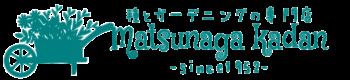 松永花壇 種とガーデニングの専門店